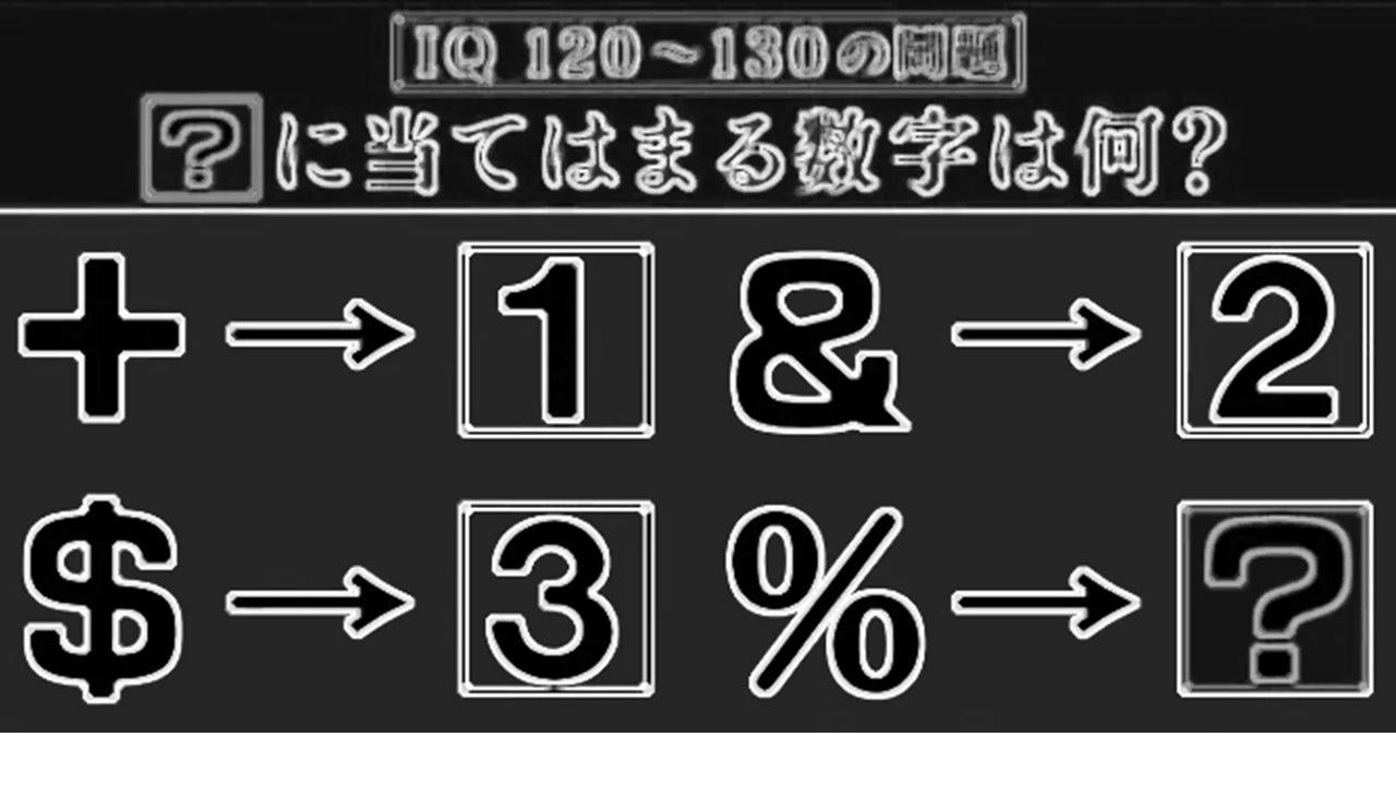 iq120 テスト