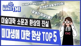 [미대입시TMI] 미술대학 소문과 환상의 진실!! 미대…