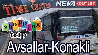 Поездка за покупками в Турции Авсаллар Конаклы Shopping trip Avsallar Konakli