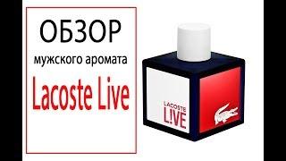 Обзор аромата Lacoste Live (Лакост Лайф). Мужская парфюмерия