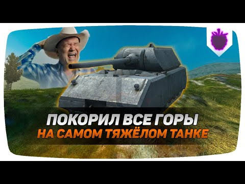 CLIMBING ON THE MOST HIGH MOUNTAIN IN WOT BLITZ ON MAUS