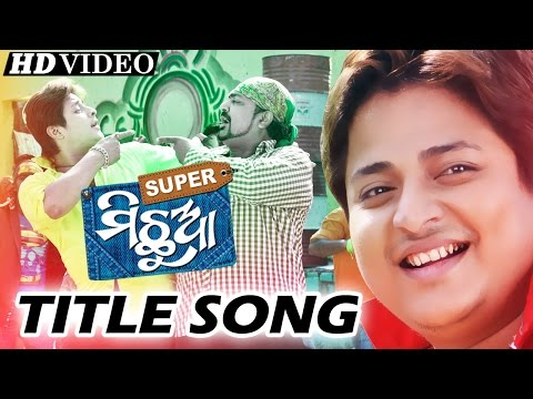 BBA PATHARE | Masti Item Song I SUPER MICHHUA I Sarthak Music