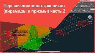 Пересечение многогранников (пирамиды и призмы) - часть 2