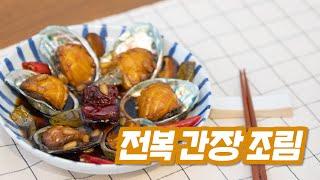 [웨더뉴스] 요리쿡 웨더쿡 '전복 간장 조림&#…