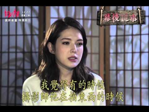 【紅衣小女孩】之詭話連篇 1幕後詭事 (11.27全台驚悚上映)