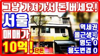 그냥 가져가서 돈 버세요 제발❗ 서울 매매가 단돈 10…