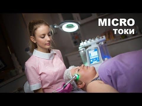 Микротоки. Эффекты от процедуры. Показания и противоказания.