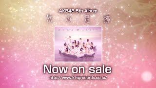 AKB48 5thアルバム「次の足跡」CMスポット / AKB48[公式] thumbnail