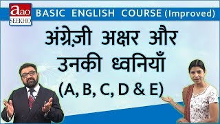 Eng. Letters & Their Sounds-1 (अंग्रेज़ी अक्षर और उनकी ध्वनियां-1)- Basic English (Improved)- Video 3