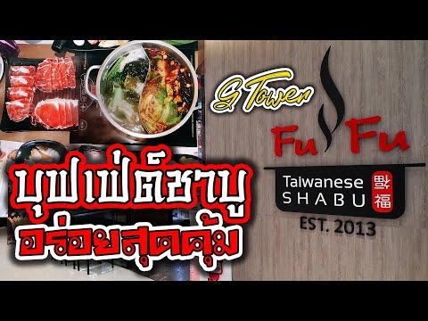 FuFu Taiwanese Shabu (福福 ) ฟู่ฟู่ บุฟเฟต์ ชาบูสไตล์ไต้หวัน ราคาสุดคุ้ม สาขา G Tower พระราม 9