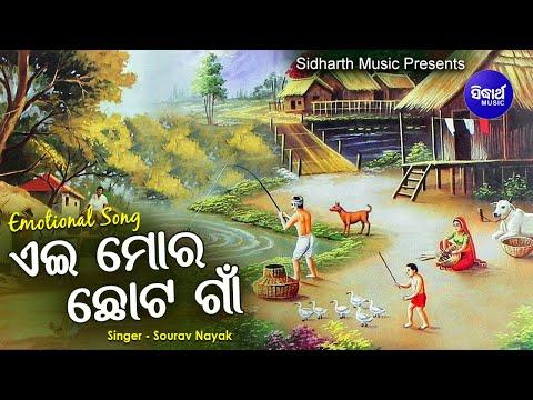 AEI MORA CHHOTA GAAN - Romantic Album Song   Studio Version   Sourav Nayak  Sidharth Music