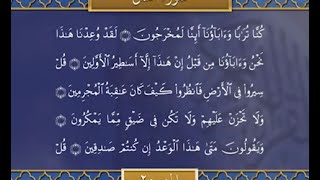 Recitation of the Holy Quran, Part 20