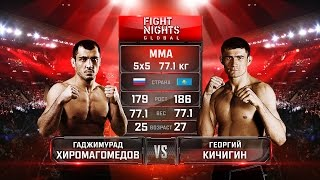 Гаджимурад Хиромагомедов vs. Георгий Кичигин / Gadzhimurad Khiromagomedov vs. Georgiy Kichigin