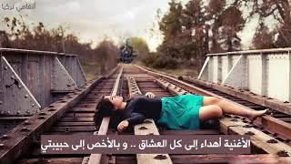 الاغنية التركية التي يبحث عنها الجميع ناينو مترجمة للعربي