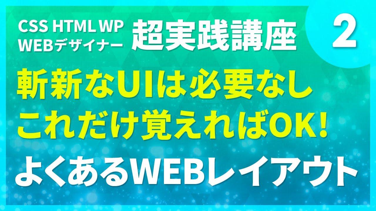 【WEBデザイナー】複雑なUIは必要なし!これだけ覚えておけばOK!#02「よくあるWEBのレイアウト」〔CSS HTML WP 超実践講座〕