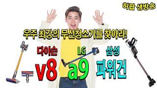 생방송! 300만원치 무선청소기를 직접 사서 최강의 무선청소기를 찾아보았다! - 허팝