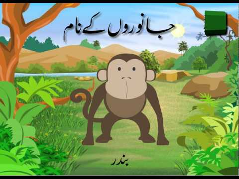 Animals Names in Urdu with their Sounds - جانوروں کے نام ان کی آوازوں کے ساتھ