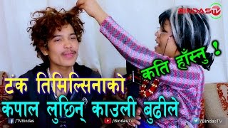 टंक तिमिल्सिनाकाे कपाल लुछिन् काउली बुढीले     Tanka Timilsina   KauliBudhi Show    Bindas TV