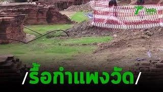 ยันรื้อกำแพงวัดไชยฯ ไม่กระทบของเดิม | 20-08-62 | ข่าวเที่ยงไทยรัฐ