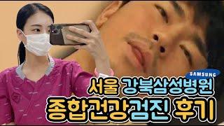 서울 강북삼성병원 건강검진 생생후기, 소요시간, 수면내…