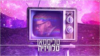 טליסמאן - טלוויזיה (Prod. By Stav Beger)