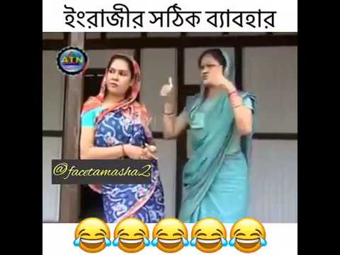 Bangla Funny Video ( How women fight each other)