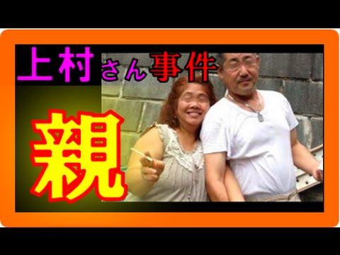 上村遼太 犯人画像 どんな親なの!?【衝撃事件】