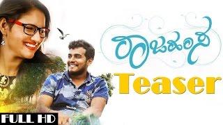 Rajahamsa - Official Teaser | Gowri Shikar, Ranjani Raghavan | Jadesh Kumar Hampi