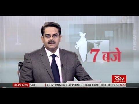 Hindi News Bulletin | हिंदी समाचार बुलेटिन – Oct 23, 2017 (7 pm)