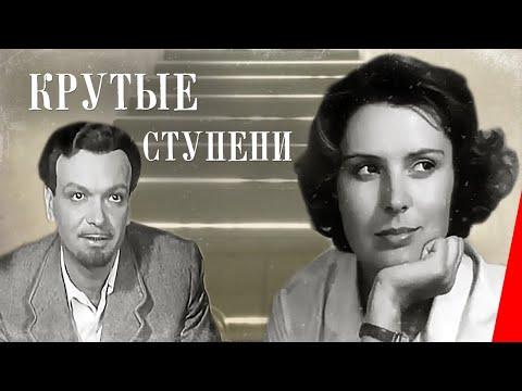Крутые ступени (1957) фильм