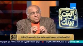 بالفيديو..يوسف القعيد: السيسى مثل عبد الناصر فى العفة والبساطة وطهارة اليد