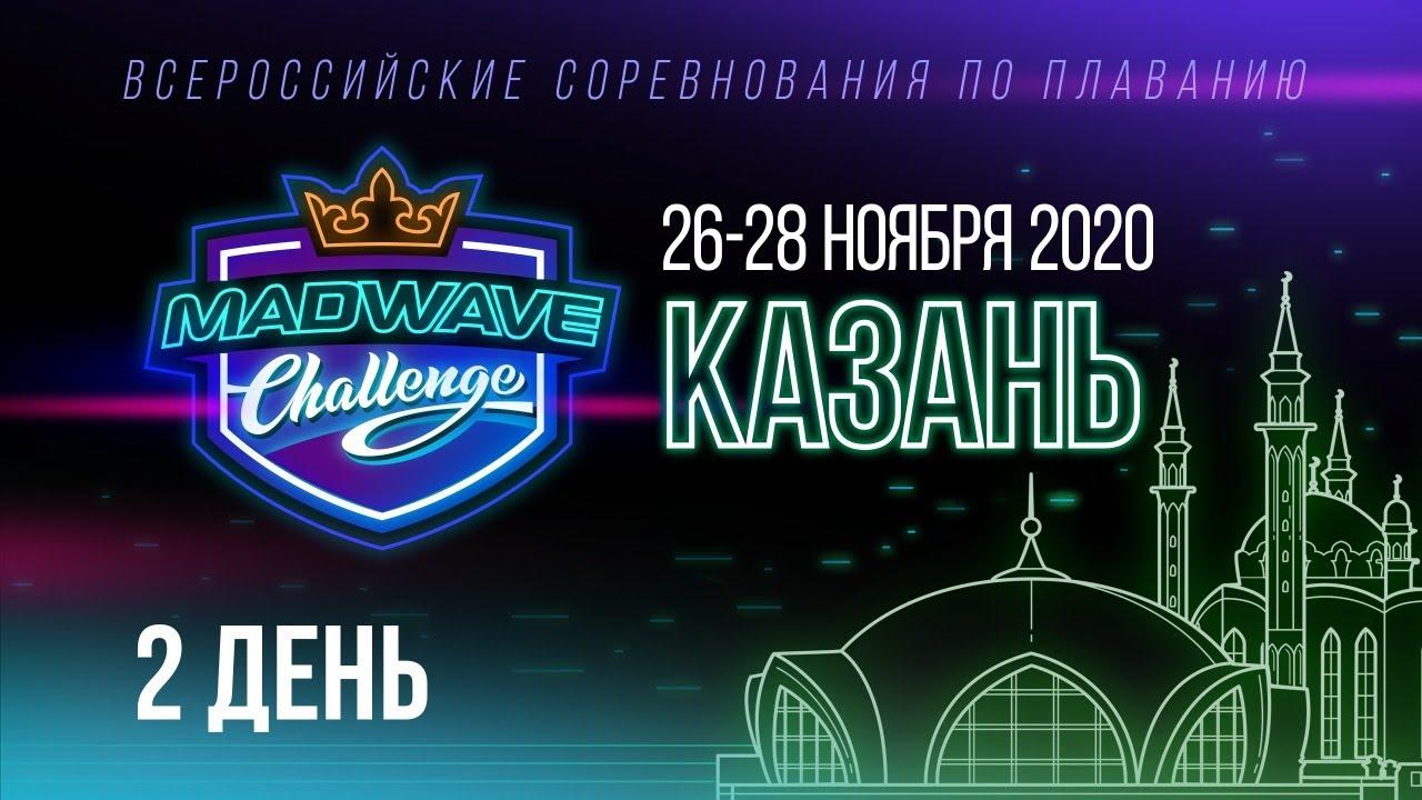 Всероссийские соревнования по плаванию «Mad Wave Challenge 2020». День 2