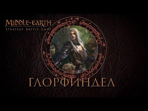 Глорфиндел. Легендариум Толкиена. Middle Earth Strategy Battle Game: лор