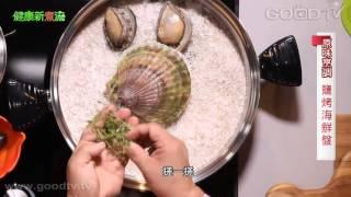 健康新煮流~有煮真好 - 原味馬蹄蛤盅u0026鹽烤海鮮盤u0026鮮蚵烘蛋