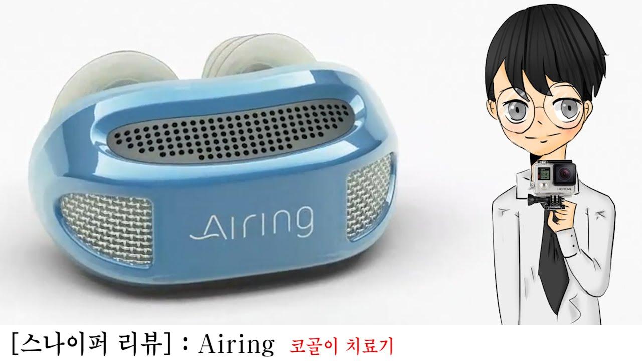 Airing - micro CPAP