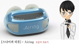 Airing:micro-CPAP (에어링:코골이 치료기)-[스나이퍼 리뷰]