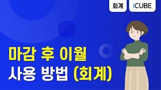 [더존 iCUBE] 마감 후 이월_회계