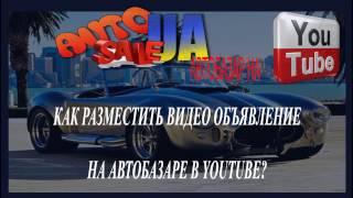 Инструкция как бесплатно разместить объявление о продаже на автобазаре AvtoSale UA(Канал для размещения бесплатных объявлений о продаже автомобиля. Самые свежие новости автомобильного..., 2017-01-25T17:51:23.000Z)