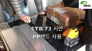 이동식 밴딩기 - 충전식 밴드 결속기 시연 (PP밴드,…