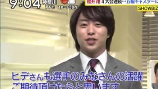 日本テレビ系ソチ五輪番組のスペシャルキャスターに就任した嵐の櫻井翔...