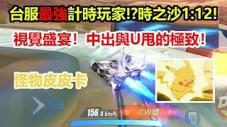 【Garena極速領域】台服最強計時玩家?時之沙1:12人體外掛!【怪物皮皮卡】