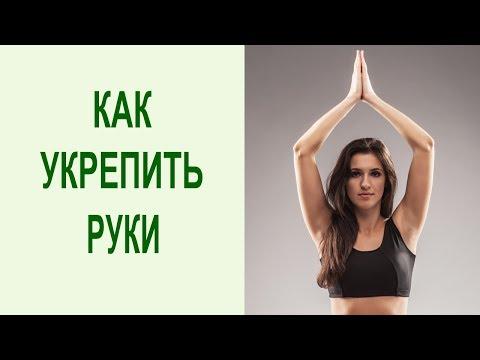 Вопрос: Как укрепить мышцы рук для занятий гимнастикой?