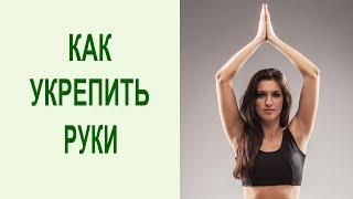 Комплекс упражнений для рук: как снять напряжение и укрепить мышцы рук в домашних условиях. Yogalife