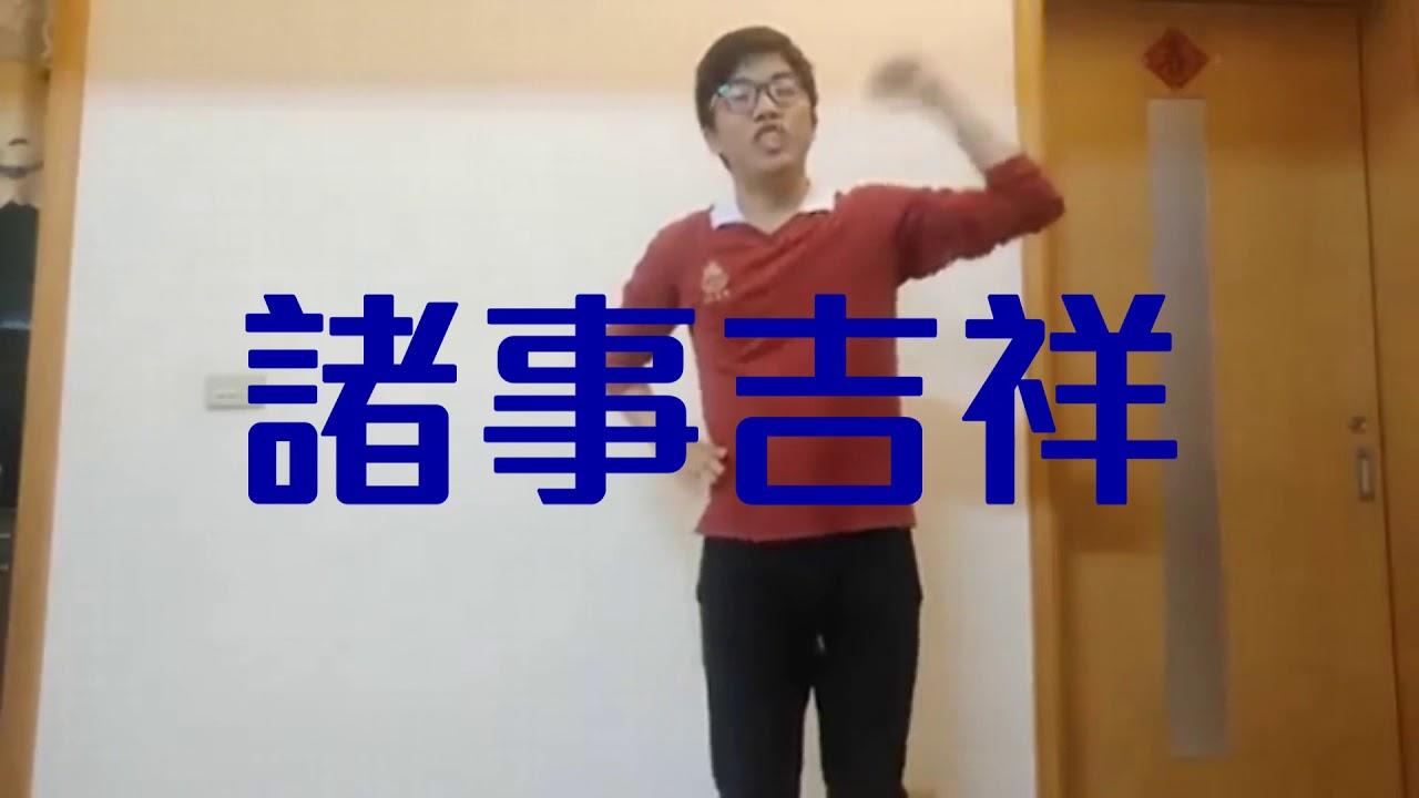 新年嘟嘟好 舞蹈教學 - YouTube