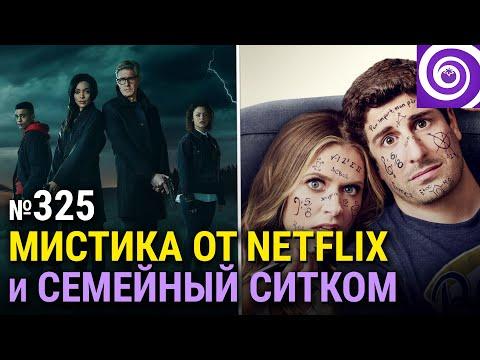Лига Октября   В меньшинстве   Чудотворцы 2-й сезон   Психопаспорт: Фильм