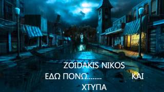 ZOIDAKIS NIKOS MANTINADES EDO  PONO Kai XTYPA ΖΩΙΔΑΚΗΣ ΝΙΚΟΣ