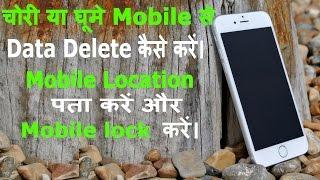chori hua mobile kaise dhunde   mobile se data erase kaise kare  mobile ke location kaise pata kare