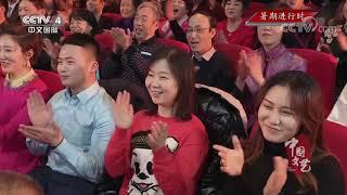 《中国文艺》 20200812 暑期进行时| CCTV中文国际