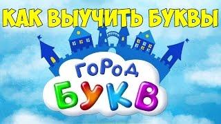 Как выучить буквы? - Посетить город Буквоград!