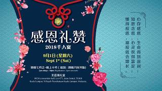 Banquet Of Thousand People Gratitude and Praise 2018 Promo Video